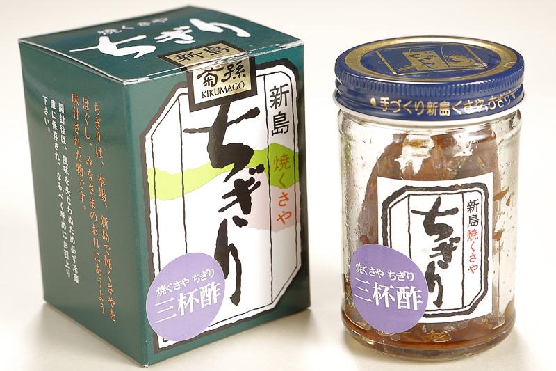 「くさや三杯酢漬け」(650円)