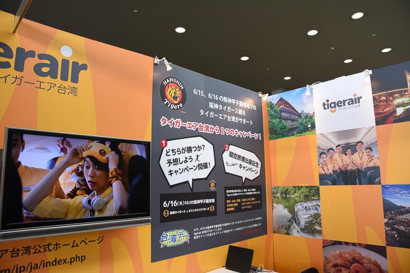 台湾デー、関空旅博出展に合わせてさまざまなキャンペーンを展開