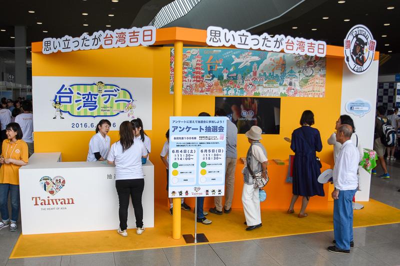 1日2回のアンケート抽選会を実施した台湾観光協会 大阪事務所