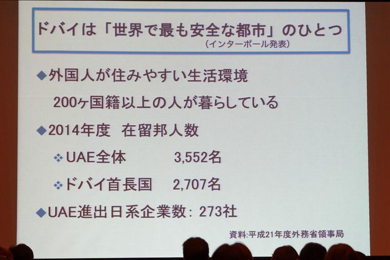 ドバイの各種データ。犯罪発生率は日本より低い