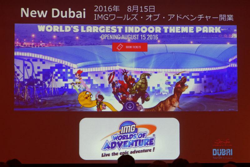 世界最大級のインドアテーマパーク「IMG・ワールズ・オブ・アドベンチャー」