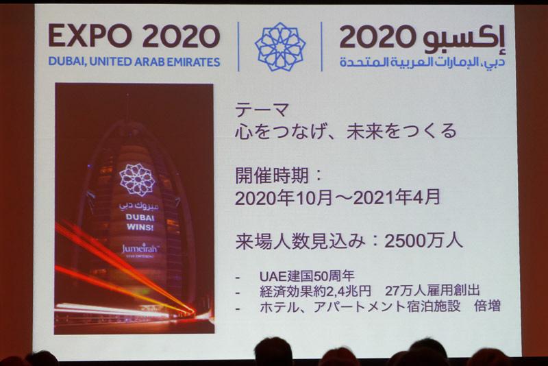 2020年10月から「EXPO 2020」を開催