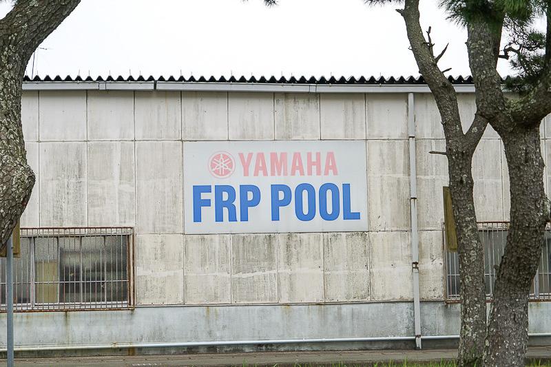 工場の壁に「YAMAHA FRP POOL」の看板
