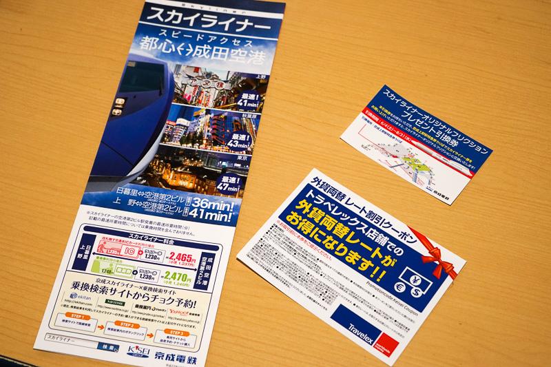 一緒に配布されたパンフレットと、京成上野駅で使えるオリジナルロゴ入りフリクションボールペンの引換券、外貨両替手数料の割引券