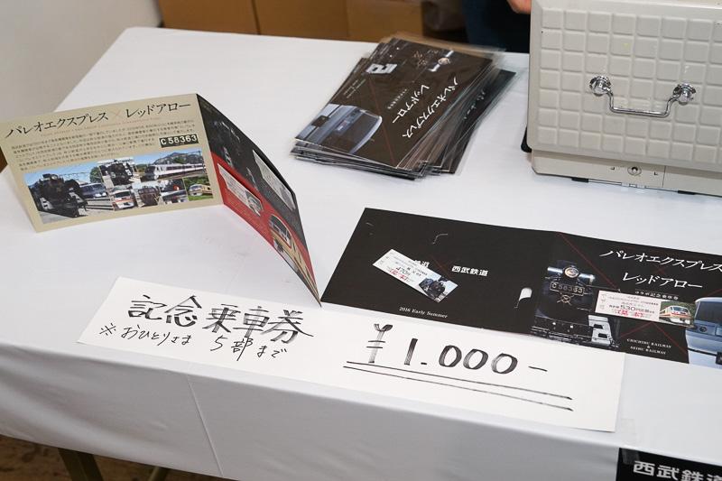 SLパレオエクスプレスとレッドアローのコラボ記念乗車券販売