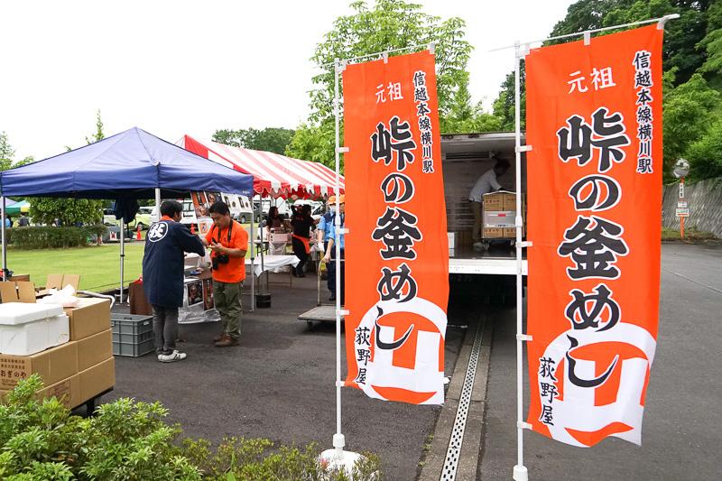 古い鉄道ファンにはおなじみの横川駅の荻野屋「峠の釜めし」が今年初出店だったが、昼過ぎにはすでに完売