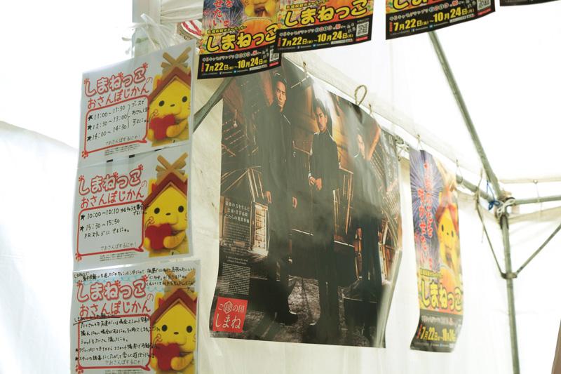 しまねっこの登場時刻も案内、後ろにはEXILEのAKIRAやJ Soul Brothersの小林直己を起用したポスターを掲示