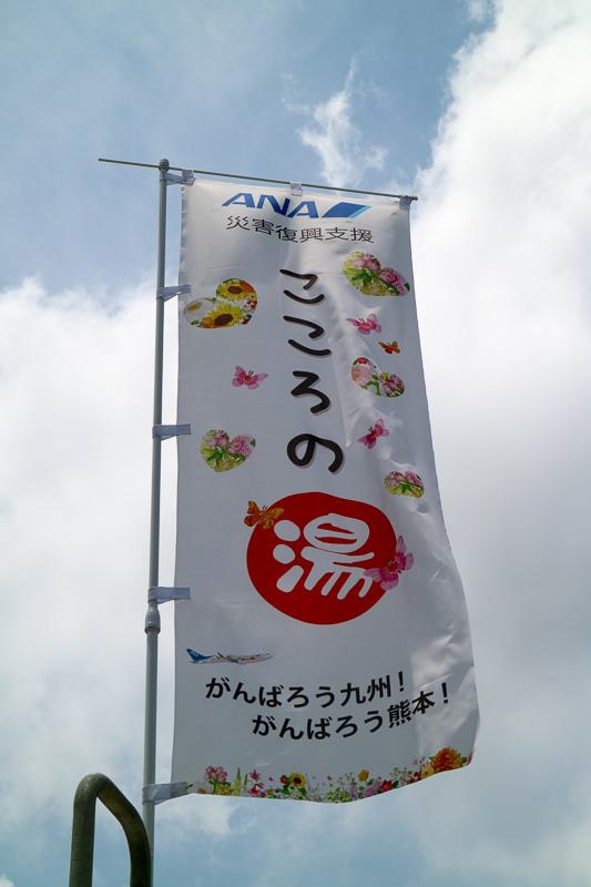 お風呂を提供する活動を「こころの湯」と同社では呼んでいる。「こころの湯」ののぼり旗がはためいていた
