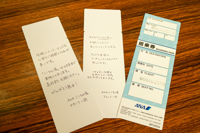 利用客にはスタッフの手書きメッセージが書かれた「搭乗券」が渡される