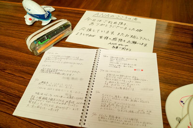 受付横のテーブルには、利用者の感謝の声が書き込まれたノートがあった