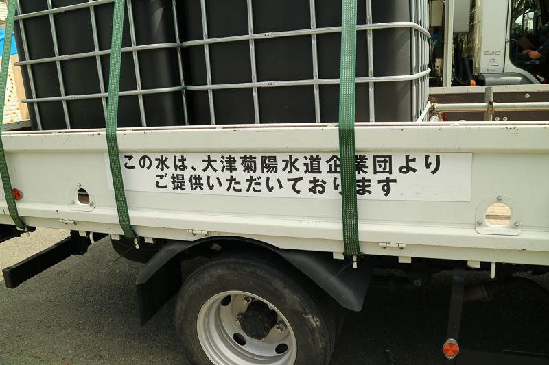 ここでは大津町菊陽水道企業団で提供された水を運んでいる