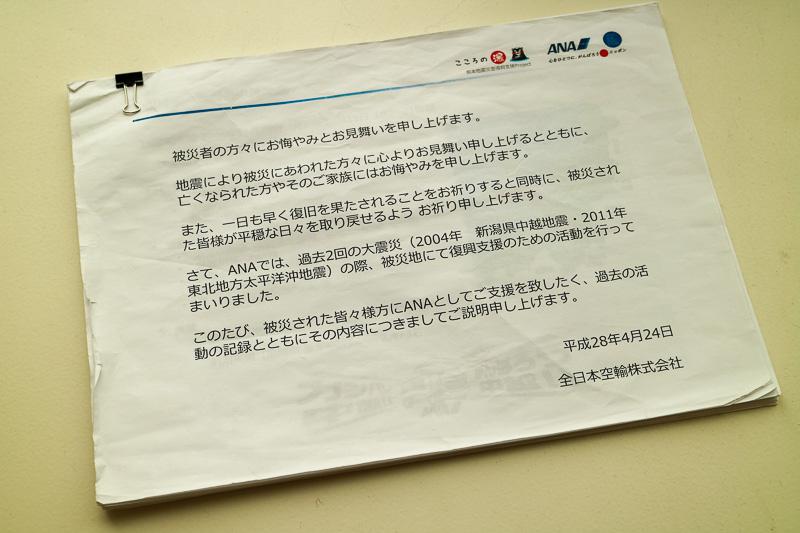 ANAの新潟、東北の震災での支援活動を梶木氏がまとめた資料。この資料を見せながら各施設の担当者や町の人々に語りかけていったそうだ