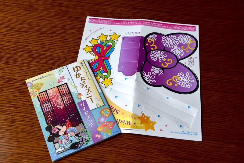 「ゆかたディズニーキャンペーン」は東京ディズニーランド、東京ディズニーシーの両パークで実施。1冊で2つのパークのガイドブックとなっている。配布はパークオープンから22時まで。アクアスフィア近くの配布場所で手に入れられる