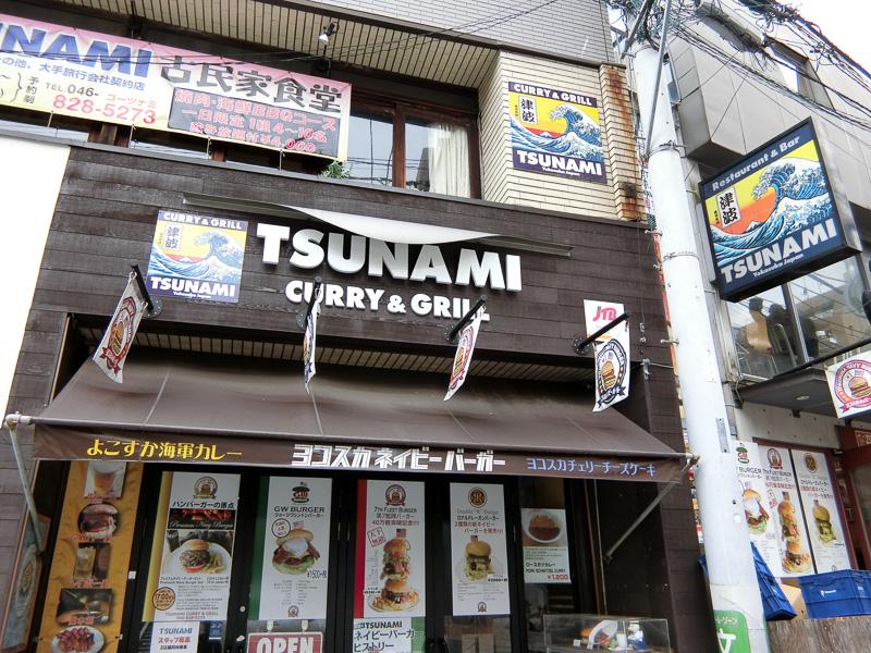 TSUNAMI カレー&グリル店