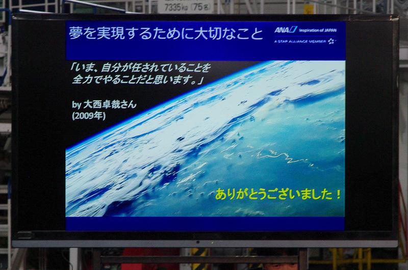 航空教室の最後に紹介された大西宇宙飛行士からのメッセージ