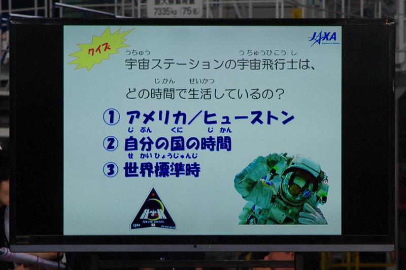 宇宙教室の最後に出題されたクイズ