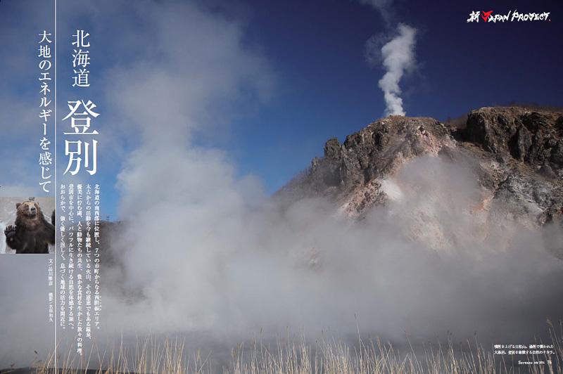 国際線・国内線の機内誌「SKYWARD」7月号では、登別市を中心に北海道の西胆振エリアの魅力を特集する
