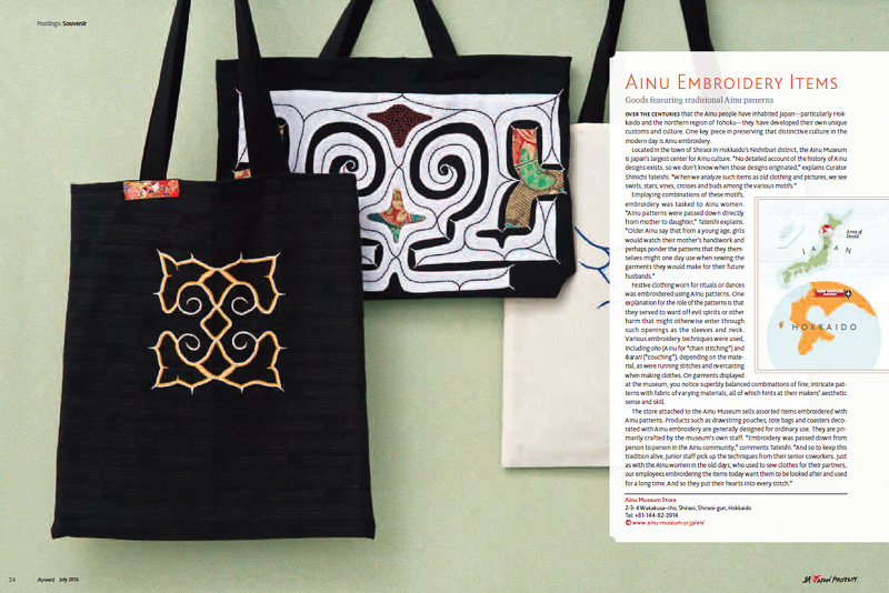 「SKYWARD」の国際線版の英文記事「Souvenir」では、「わかさいも」とアイヌ文様刺繍の工芸品を紹介