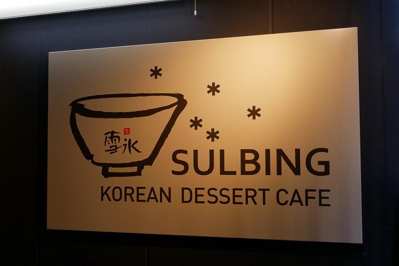 「SULBING」とは「雪氷」の韓国語読みとのこと。韓国ではかき氷店としてだけでなく、カフェとしても親しまれているという