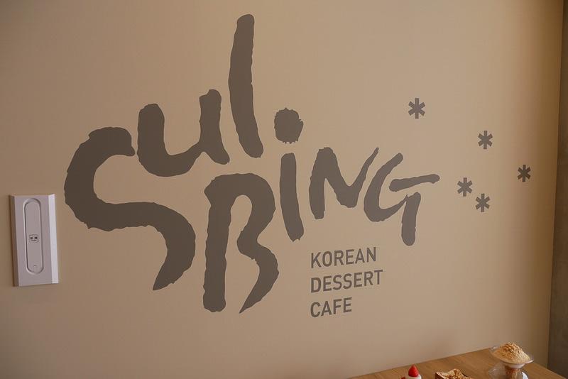 店内の壁にもSULBINGのロゴが書かれていた
