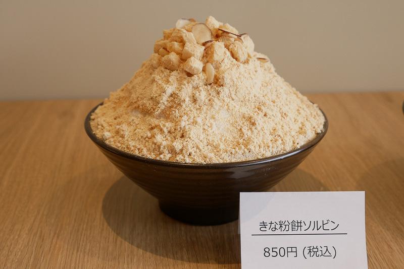 SULBING看板メニュー「きな粉餅ソルビン」(850円)