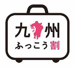 「九州ふっこう割」のロゴ