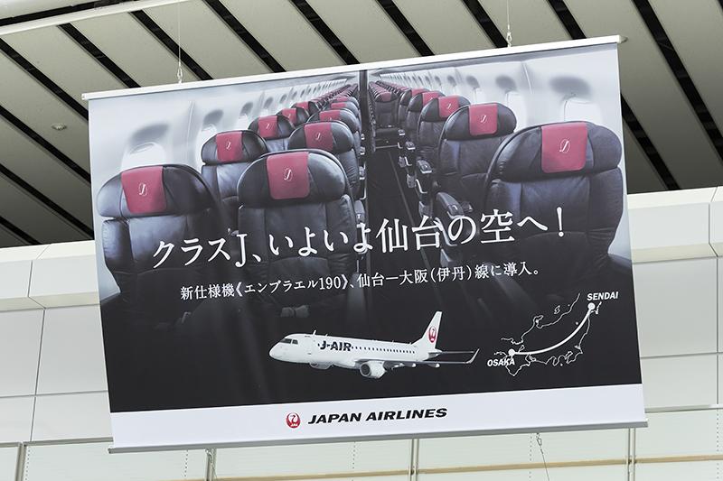 カウンター上にはポスター。仙台空港発着便としては2013年8月以来、久しぶりのクラスJシート付きとなる