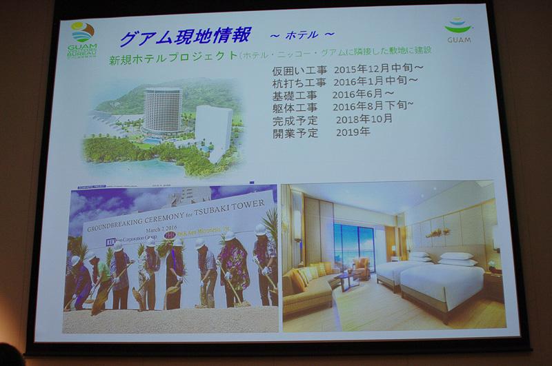 グアムに建設予定のホテルは2018年に完成予定