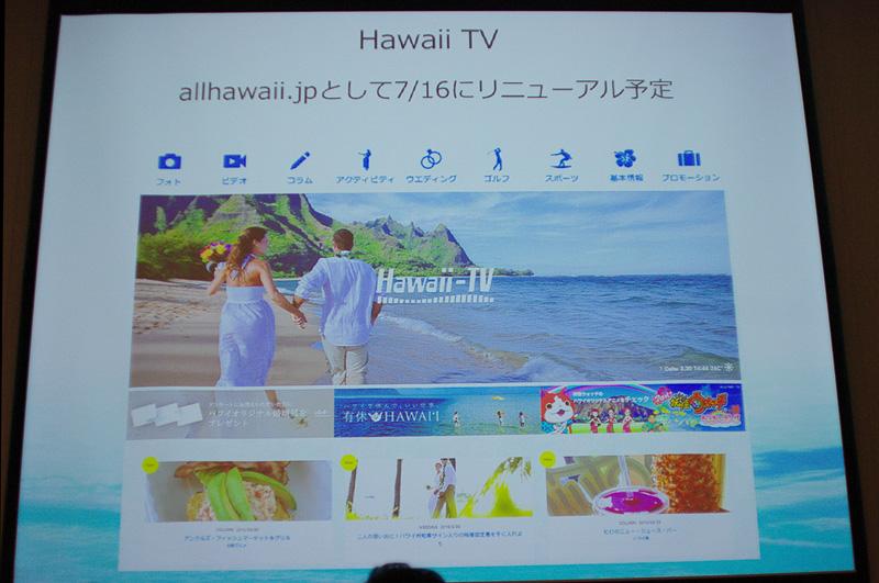 ハワイ州観光局の公式ポータルサイト「Hawaii TV」がリニューアル