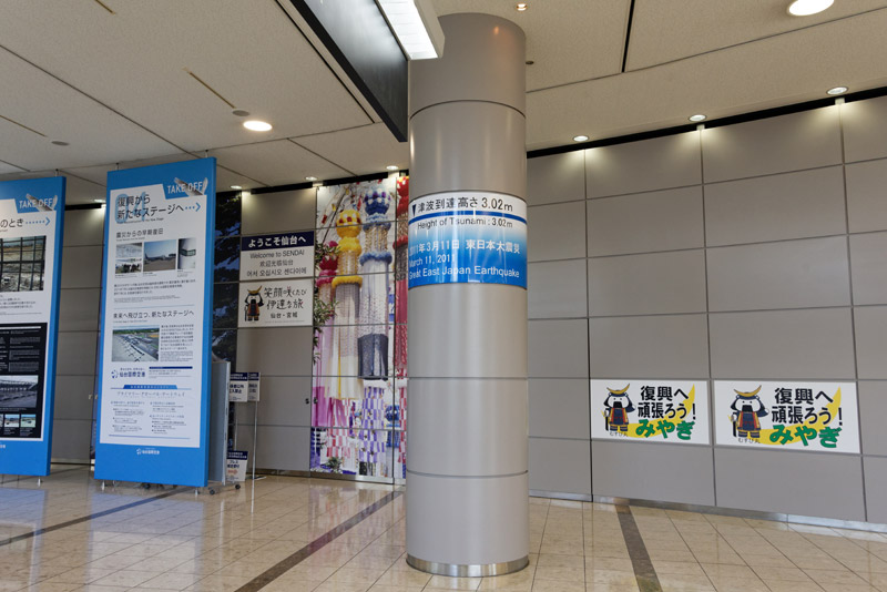 1階到着ロビー階に残されている、東日本大震災時の津波の高さの記録。「3.11」からわずか半年という短期間で復旧を遂げたが、今後は民営空港として新たな課題に立ち向かうことになるだろう