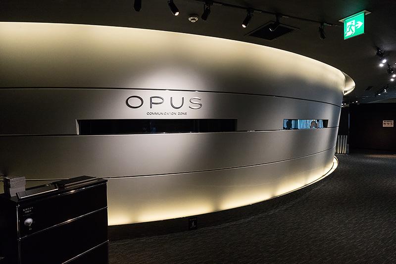 コミュニケーションゾーン OPUS