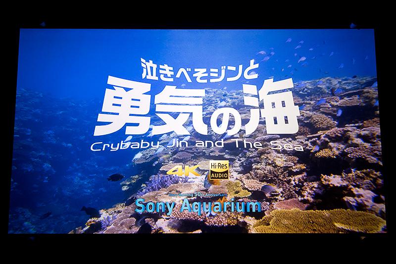 上演されるのは沖縄美ら海が舞台となるショートムービー「泣きべそジンと勇気の海」