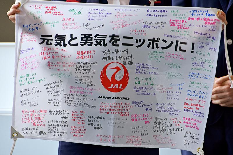 JALグループ各部門の社員から体操女子日本代表チームへの応援メッセージが書かれた応援フラッグ