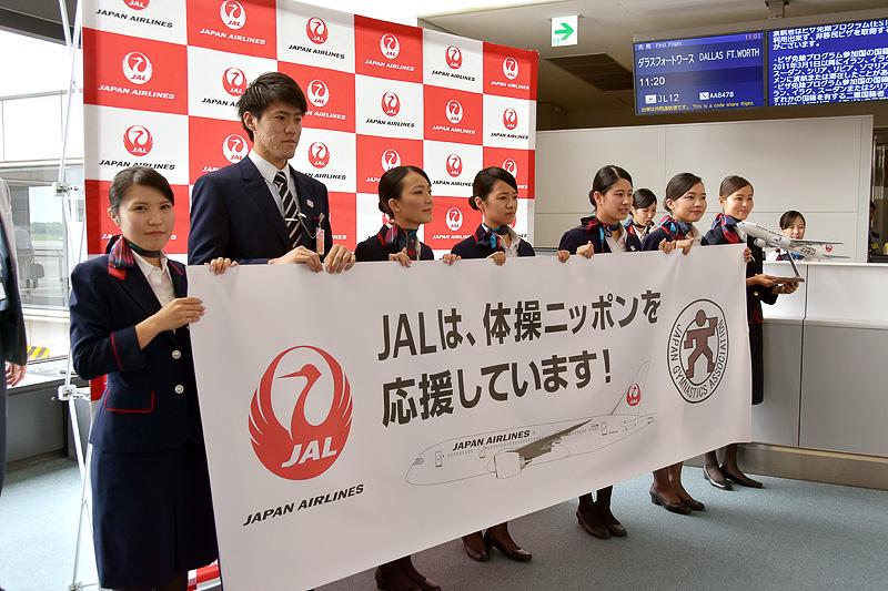 JALグループのスタッフも、横断幕を掲げて選手団を見送る