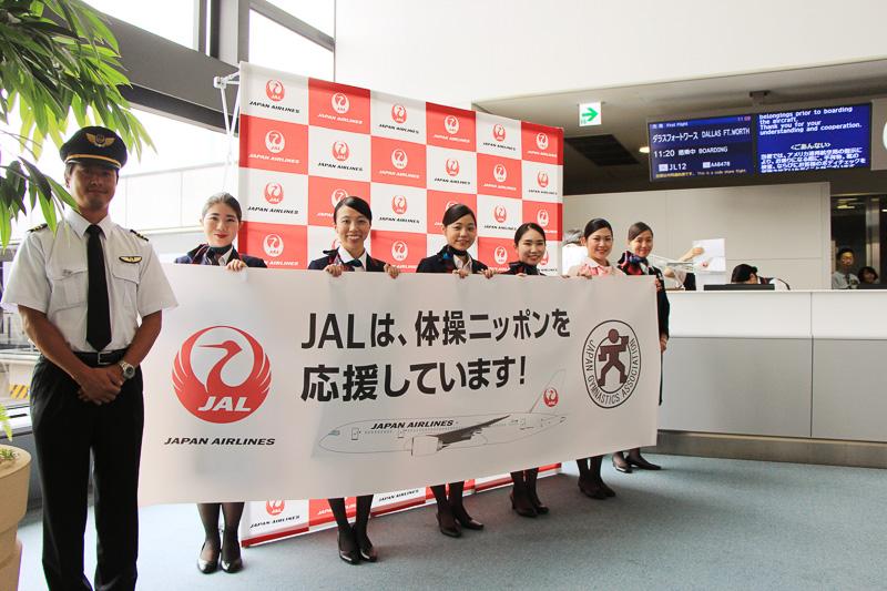 選手団を乗せたJL012便(JA843J)。長旅のあと、熱い戦いの本番が始まる