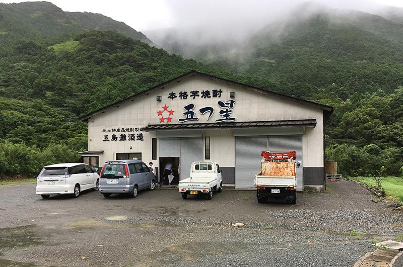 新上五島町有川郷にある「五つ星」の蔵元、五島灘酒造