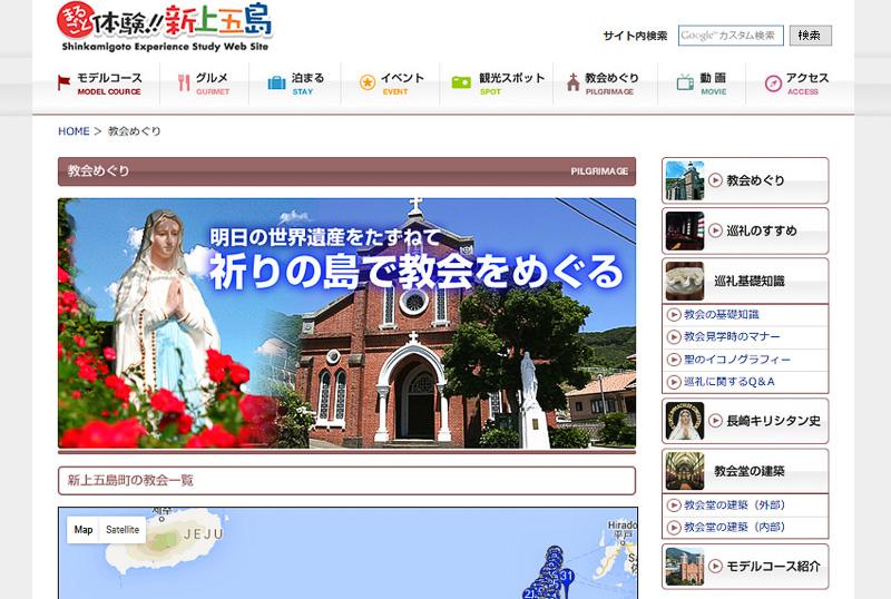 新上五島町観光物産協会が運営するサイト「まるごと体験!! 新上五島」