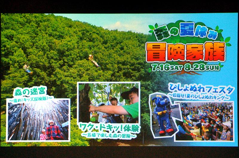 8月28日まで夏休みイベント「森の夏休み冒険家族」を開催する