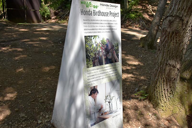 2012年にスタートした「ホンダ バードハウス プロジェクト」の説明。本田技術研究所 R&Dセンター デザイン室は、ハローウッズの間伐材を再利用した次世代の里山産業を提案している