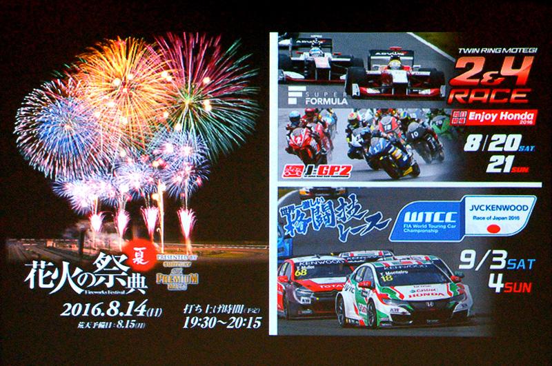 夏の花火大会や2輪、4輪の大きなレースなど、夏休み中に大きなイベントも控えている