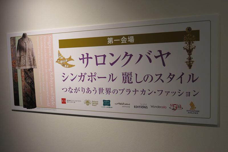 会場は松濤美術館。渋谷駅から徒歩15分または井の頭線神泉駅から徒歩5分