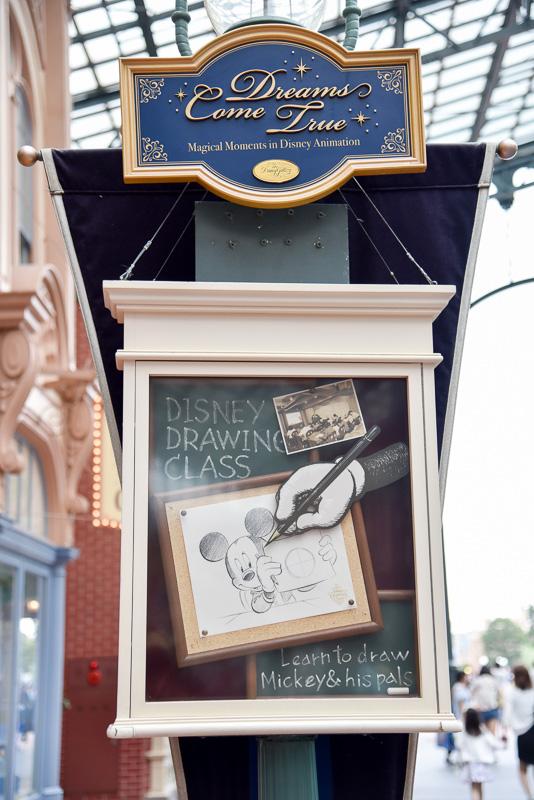 「ディズニードローイングクラス」の看板