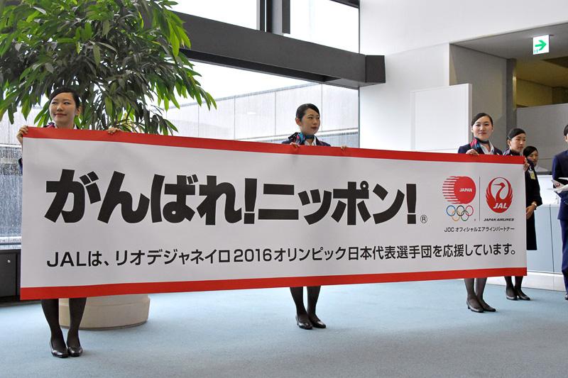 JALグループスタッフは横断幕を掲げて選手団を出迎えた
