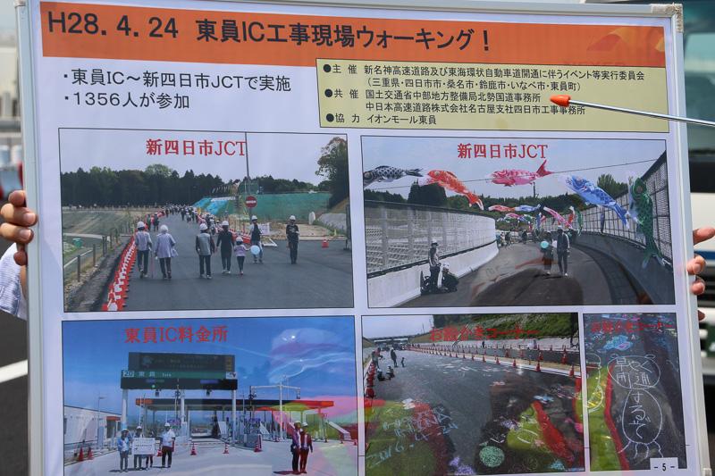 この区間は2016年4月24日に工事現場ウォーキングが行なわれている。子供たちに道路への記念サインも許された