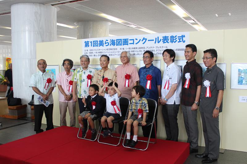 沖縄県庁県民ホールに3名の入賞の3名と保護者、関係者が出席して表彰式が行なわれた