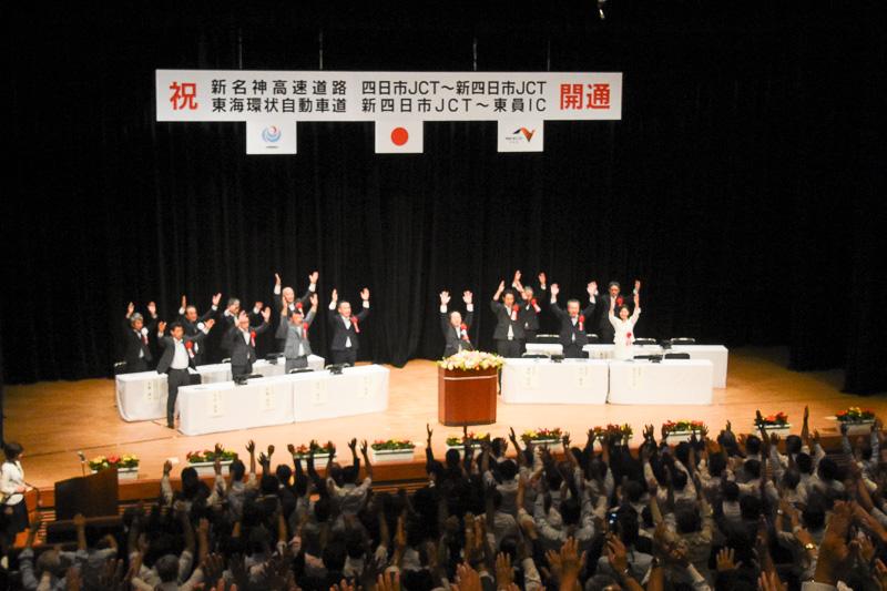 三重県議会副議長 日沖正信氏の万歳三唱で式典はお開きとなった