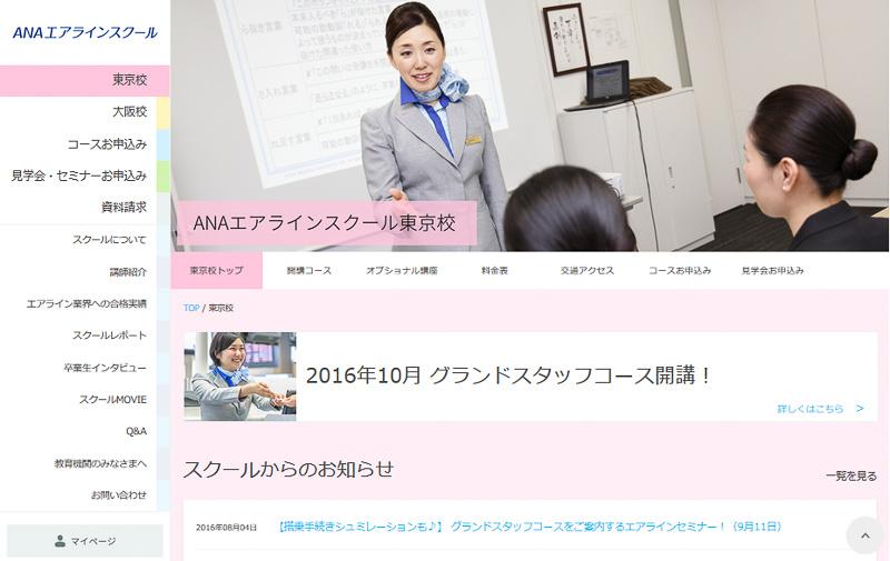ANAエアラインスクール東京校のサイトでセミナーの募集受付を行なっている