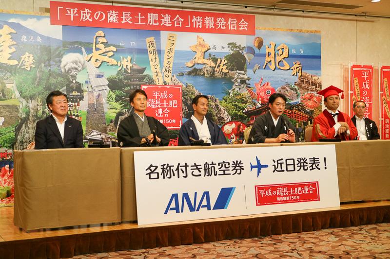 平成の薩長土肥連合の情報発信会において、ANAとのタイアップ企画が発表された