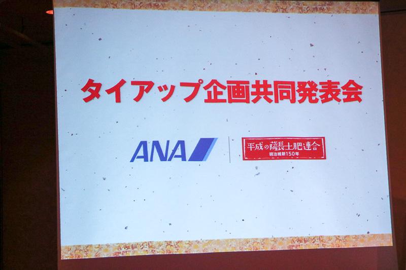 平成の薩長土肥連合とANAとのタイアップ企画を発表