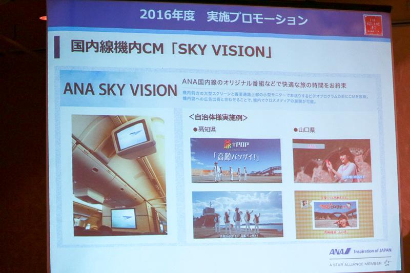 各県のCMを機内や羽田空港の待合スペースなどで放映する